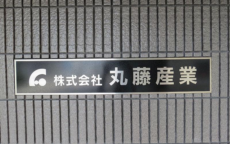 株式会社丸藤産業 看板