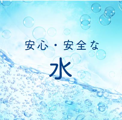 安心・安全な水